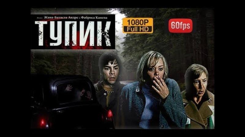 ТУПИК (2003) ужасы, триллер, четверг, кинопоиск, фильмы ,выбор,кино, приколы, ржака, топ