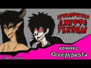 Приключения Джеффа Убийцы комикс Creepypasta 2 глава~ 9 часть