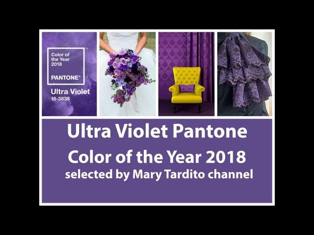 Ультрафиолет (Ultra Violet) назван главным цветом 2018 года по версии института цвета Pantone.