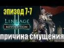 прохождение эпизод 7 7 причина смущения lineage 2 revolution мобильные игры