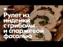 Рулет из индейки с грибами и спаржевой фасолью