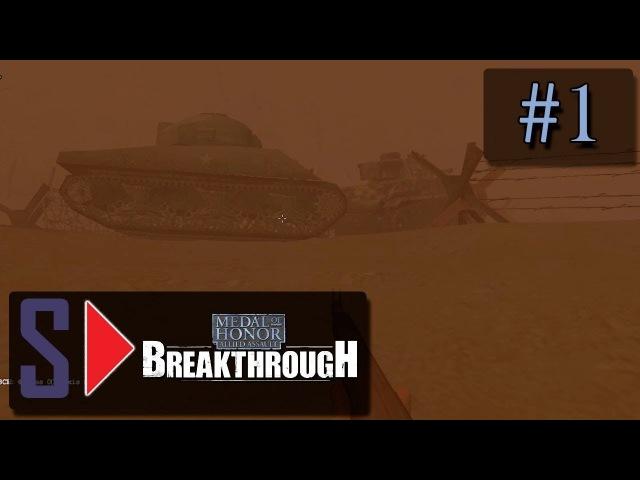 Medal of Honor: Allied Assault Breakthrough (сложность Тяжело) - 1 Битва за перевал Кассерин 1