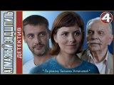 Алмазный эндшпиль (2017). 4 серия. Детектив, мелодрама.