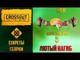 Секреты сборки Crossout №3: топ-5 полезных вещей, которые помогут собрать крутой ховеркрафт
