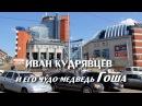 Дрессировщик Народный арт. УАССР, РСФСР Иван Кудрявцев
