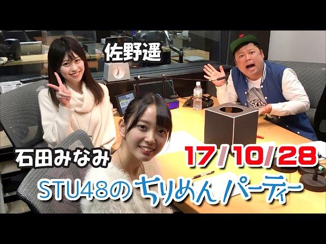 28.10.17 STU48 No Chirimen Party (Sano Haruka Ishida Minami)
