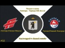 32 Рассказ о тренировочном матче Авангард Торпедо 20 2 18