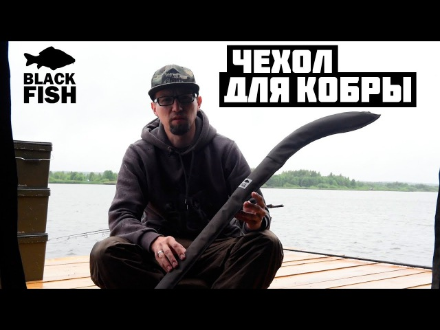 Чехол для кобры Black Fish Throwing Stick Сase
