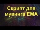 Скрипт для мувинга EMA как пользоваться= javascript QtBitcoinTrader