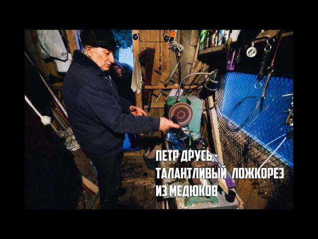 Петр Друсь - талантливый ложкорез из Медюков (Браславский район)