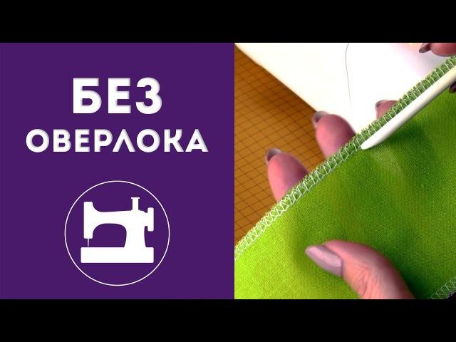Как обработать срез ткани без оверлока?