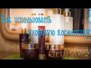 NovAge Ultimate Lift Орифлейм Как использовать уходовую косметику