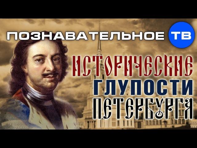Исторические глупости Петербурга (Познавательное ТВ, Михаил Величко)