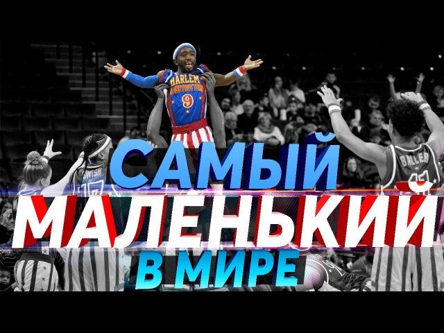 САМЫЙ МАЛЕНЬКИЙ В МИРЕ БАСКЕТБОЛИСТ ?! [1.35м] [Jahmani Swanson the least basketball player]
