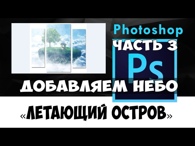 Уроки Photoshop Vol 4.3. Летающий остров