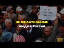 Нежелательные люди в России