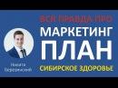 Маркетинг план или ВСЯ ПРАВДА про Сибирское Здоровье Маркетинг план