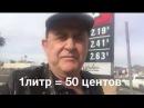 Стоимость бензина в 2018г в США и России Цена 1 литра в США