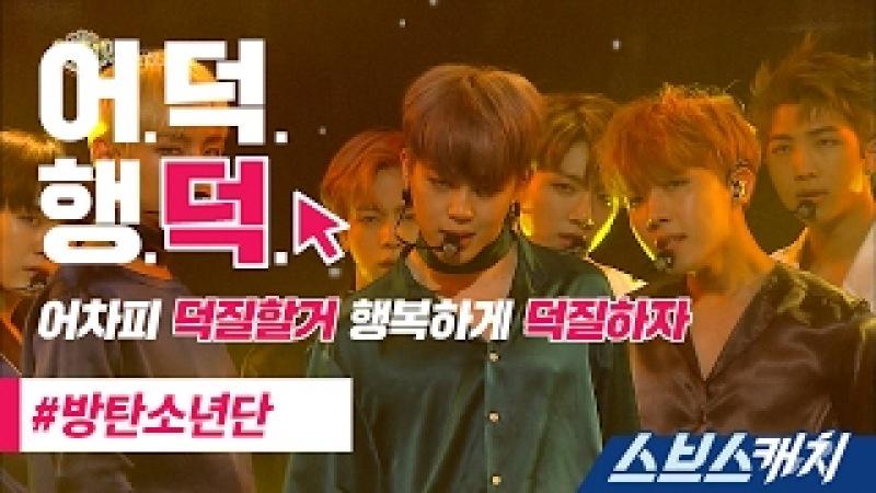 [어덕행덕] 방탄소년단(BTS) - 피 땀 눈물 《스브스캐치|어차피 덕질할거 행복54616