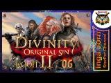 Divinity Original Sin 2 - кооп crazy #6 ВОСЬМАЯ ЗАПОВЕДЬ