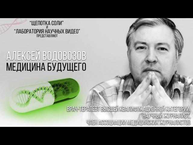 Медицина будущего Научно популярная лекция Алексея Водовозова vtlbwbyf eleotuj yfexyj gjgekzhyfz ktrwbz fktrctz djljdjpjdf