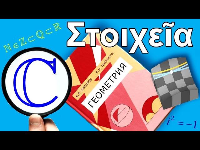 106. Три «заблуждения» из школьной математики. Геометрия Лобачевского, комплексные... 106. nhb «pf,ke;ltybz» bp irjkmyjq vfntv