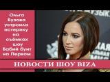 Ольга Бузова  устроила истерику на съёмках шоу Бабий бунт на Первом