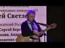 Евгений Белозеров на вечере поэзии в МГТУ им Н Баумана