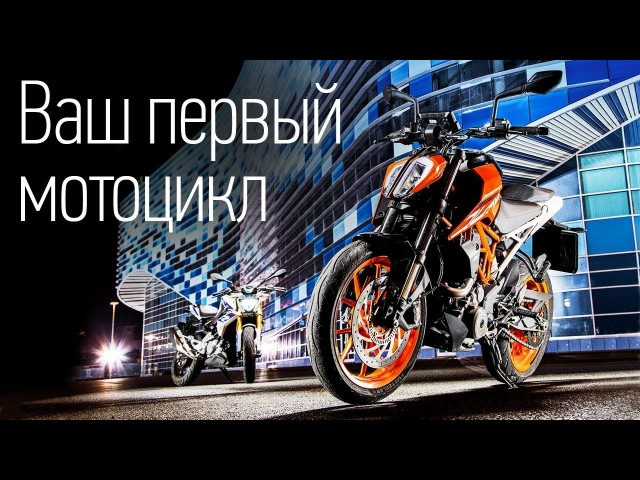 Новые эмоции Пересаживаемся с автомобиля на мотоцикл Тест BMW G 310 R и КТМ 390 Duke