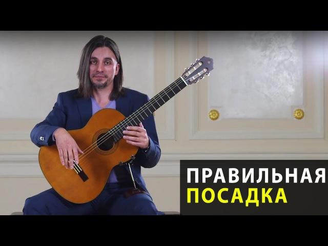 Артём Дервоед. Урок 2 — Правильная посадка