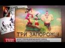 Зроблено в Україні. Мультсеріал Як козаки…