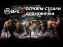 ГАЙД по UFC 3 БАЗА ДЛЯ НОВИЧКА В СТОЙКЕ! УДАРЫСВЯЗКИКОМБИНАЦИИУКЛОНЫБЛОКСТАМИНАТАКТИКА