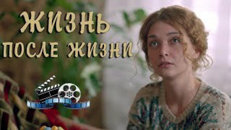 ЭТОТ ФИЛЬМ ЖДАЛИ ВСЕ!! Жизнь После Жизни (2017) Русские мелодрамы, новинки HD » Freewka.com - Смотреть онлайн в хорощем качестве