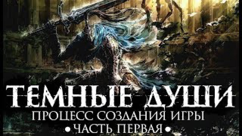 Dark Souls - Behind the Game - Part 01 (На Русском) - G'Novel