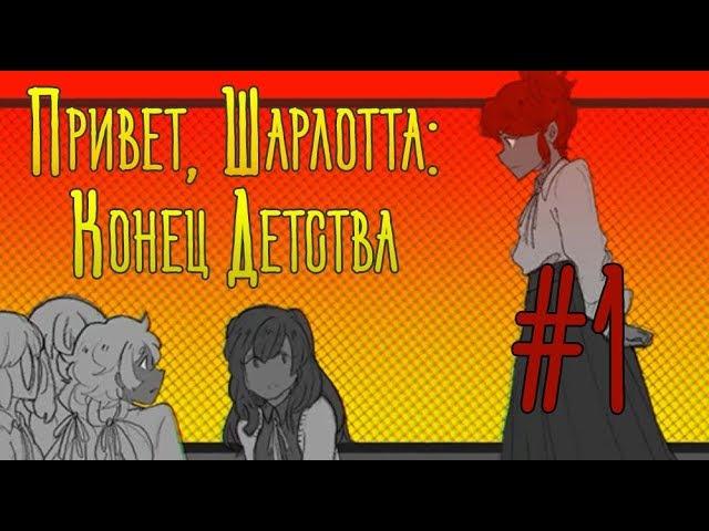 Привет, Шарлотта: Конец детства  Прохождение на русском Часть 1