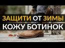 Зимние мужские ботинки   Как ухаживать за обувью?