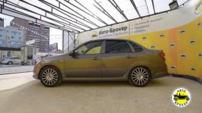 Lada Granta Sport (Лада Гранта Спорт) обзор от автосалона Авто-Брокер