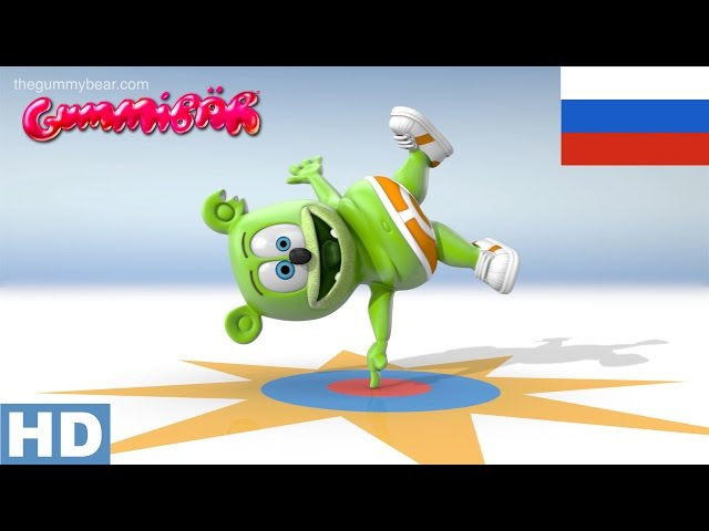 Я Мишка Гумми Бер HD - Long Russian Version - 10th Anniversary Gummy Bear Song