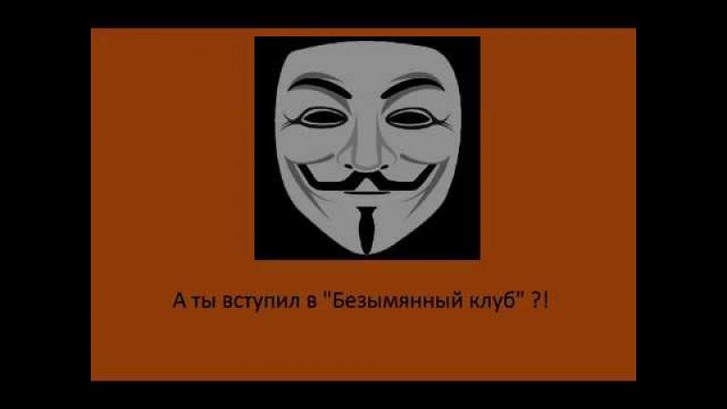 План спасения России! Безымянный клуб! Смотреть до конца!