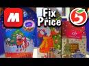Фикс Прайс дешевые СЛАДКИЕ НОВОГОДНИЕ ПОДАРКИ из Fix Price Пятерочка и Магнит Новый год 2018