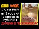 WOT Дурдом в песочнице 7 Cruiser Mk IV 12 фрагов Рудники