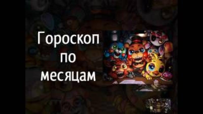 Гороскоп по месяцам по ФНАФ.