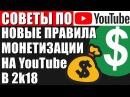 Советы по YouTube | Правила подключения YouTube-канала к партнерской программе, монети