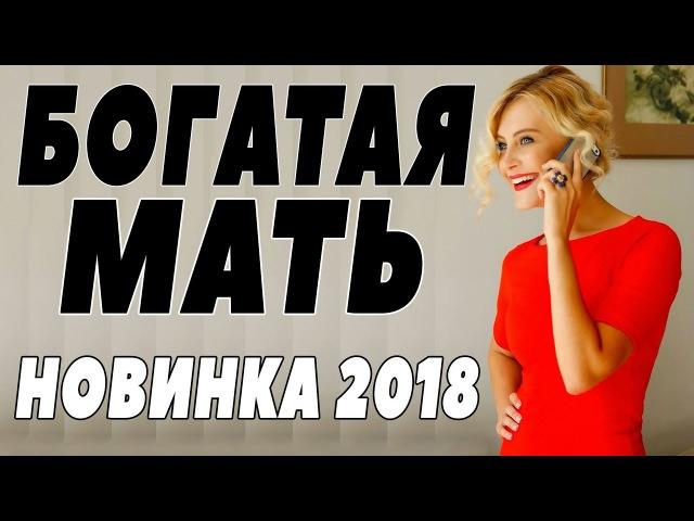 ПРЕМЬЕРА 2018 ВЫНЕСЛА ИНТЕРНЕТ [ БОГАТАЯ МАТЬ ] Русские мелодрамы 2018 новинки, фильм » Freewka.com - Смотреть онлайн в хорощем качестве