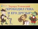Крокодил Гена Чебурашка и его друзья Эдуард Успенский Аудиосказка