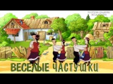 Позитивчик -ВЕСЕЛЫЕ ЧАСТУШКИ Positivchik-cheerful chastushki