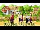 Позитивчик ВЕСЕЛЫЕ ЧАСТУШКИ Positivchik cheerful chastushki