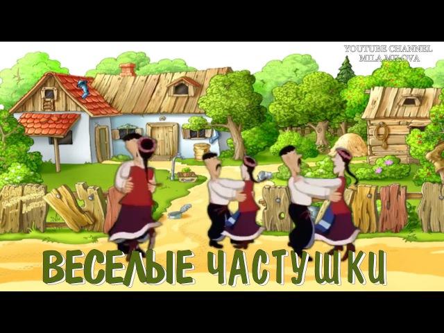 Позитивчик -ВЕСЕЛЫЕ ЧАСТУШКИ / Positivchik-cheerful chastushki