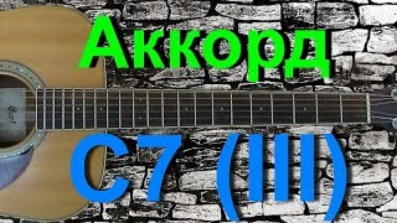 Аккорд C7 (III) на гитаре