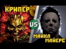 Крипер Джиперс Криперс VS Майкл Майерс Хэллоуин